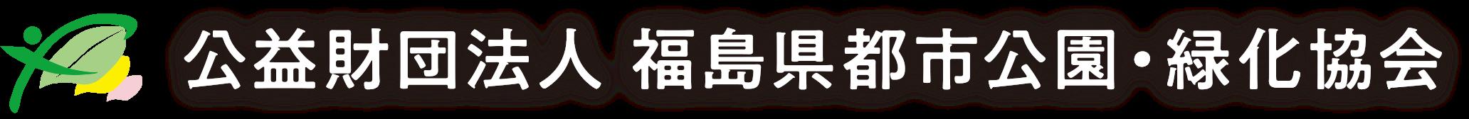公益財団法人 福島県都市公園・緑化協会